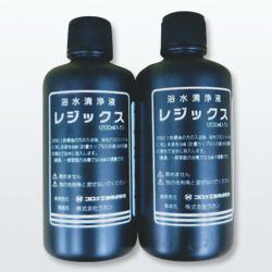 浴水清浄液レジックス(200ml×2本)